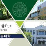 Chương Trình Visa Thẳng Vào Đại Học Konkuk Hàn Quốc Campus Seoul Kỳ Tháng 3 – 2018